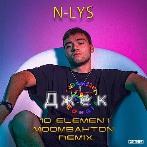 N-LYS – Джек (10 Element Moombahton Remix) – 10 Element