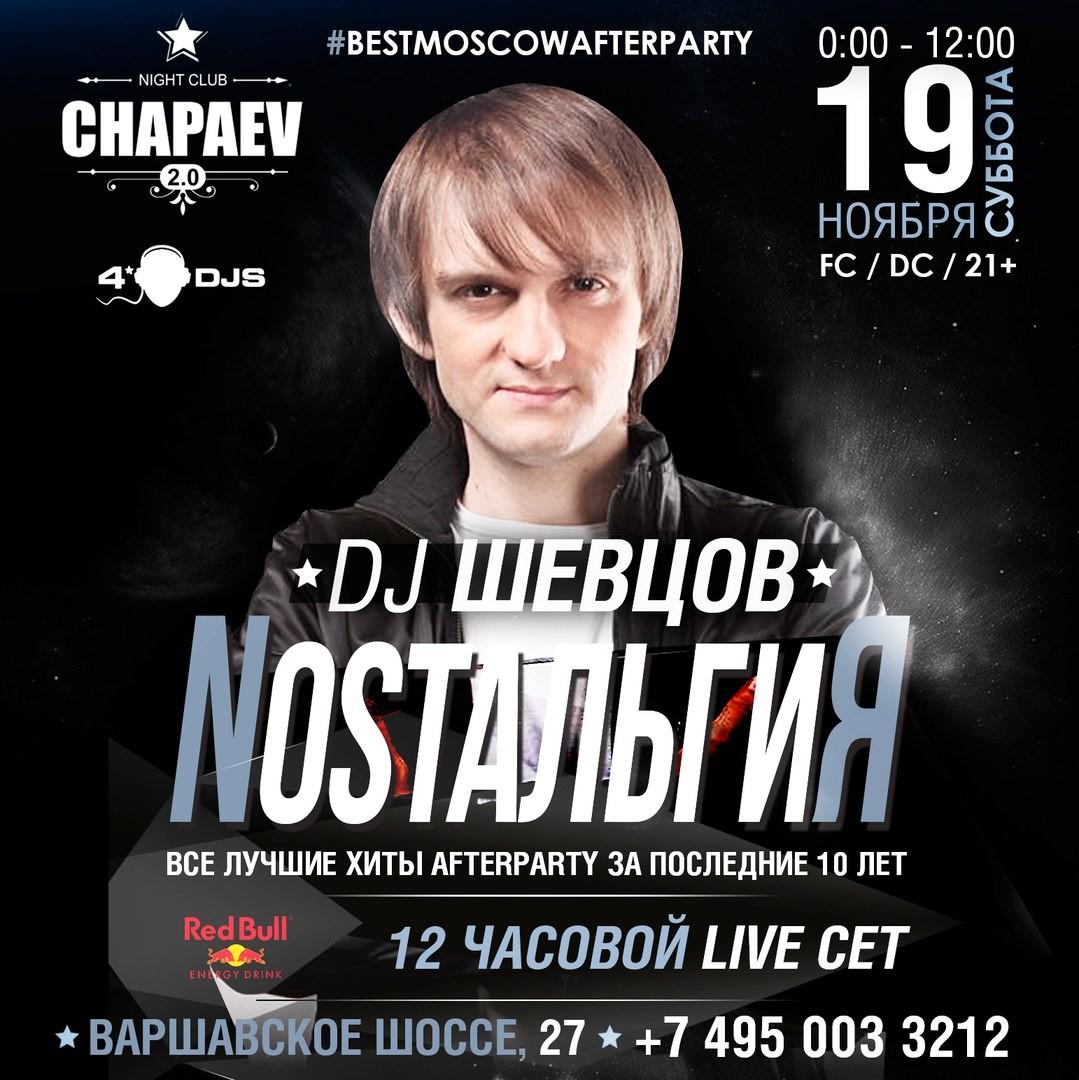 DJ Шeвцoв