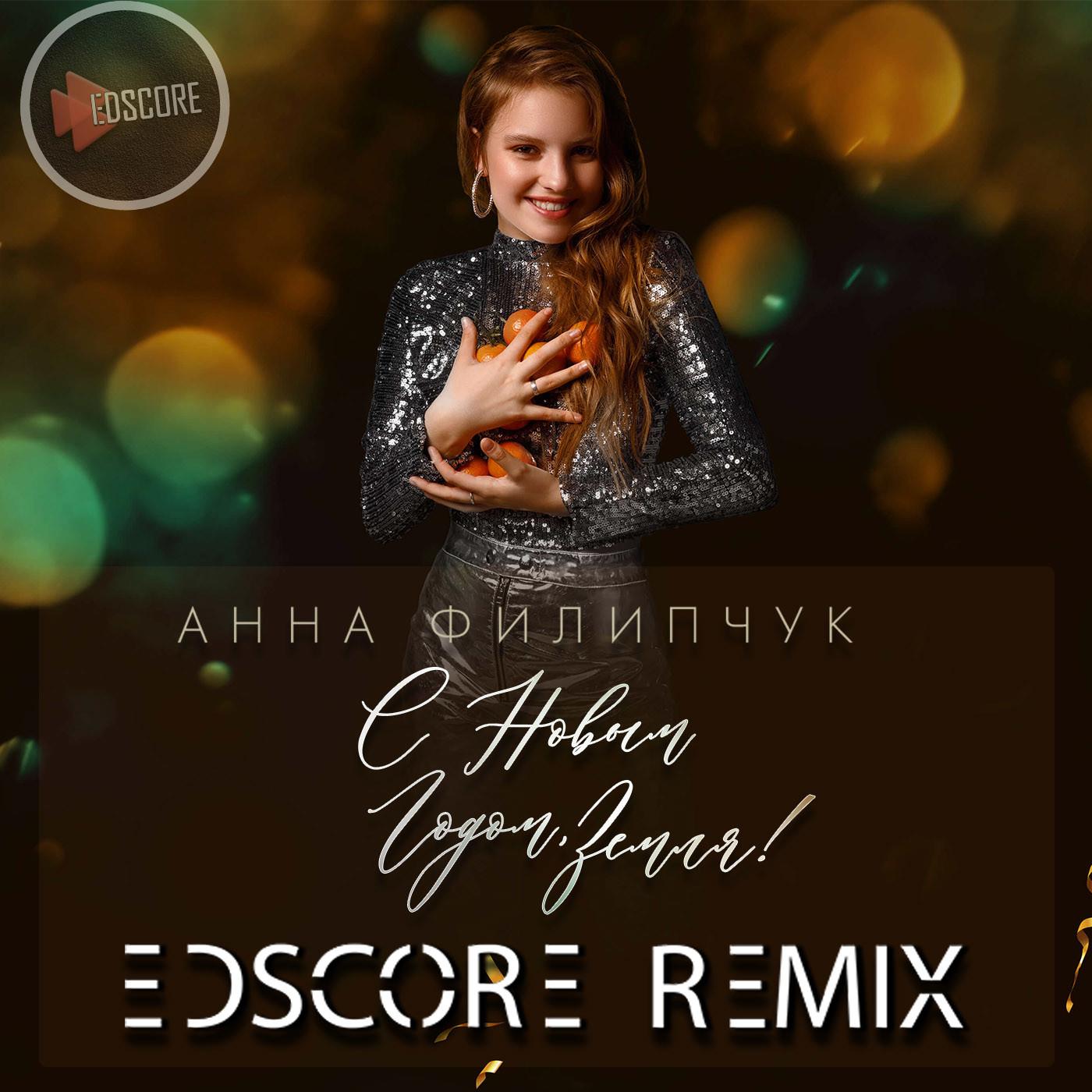 Анна Филипчук - С Новым годом, земля! (EDscore Remix)