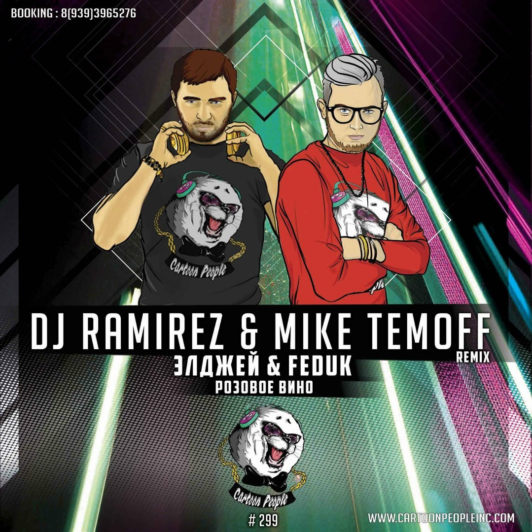 Taki Taki Dj Snake Remix Song Download: Розовое вино (DJ Ramirez & Mike Temoff