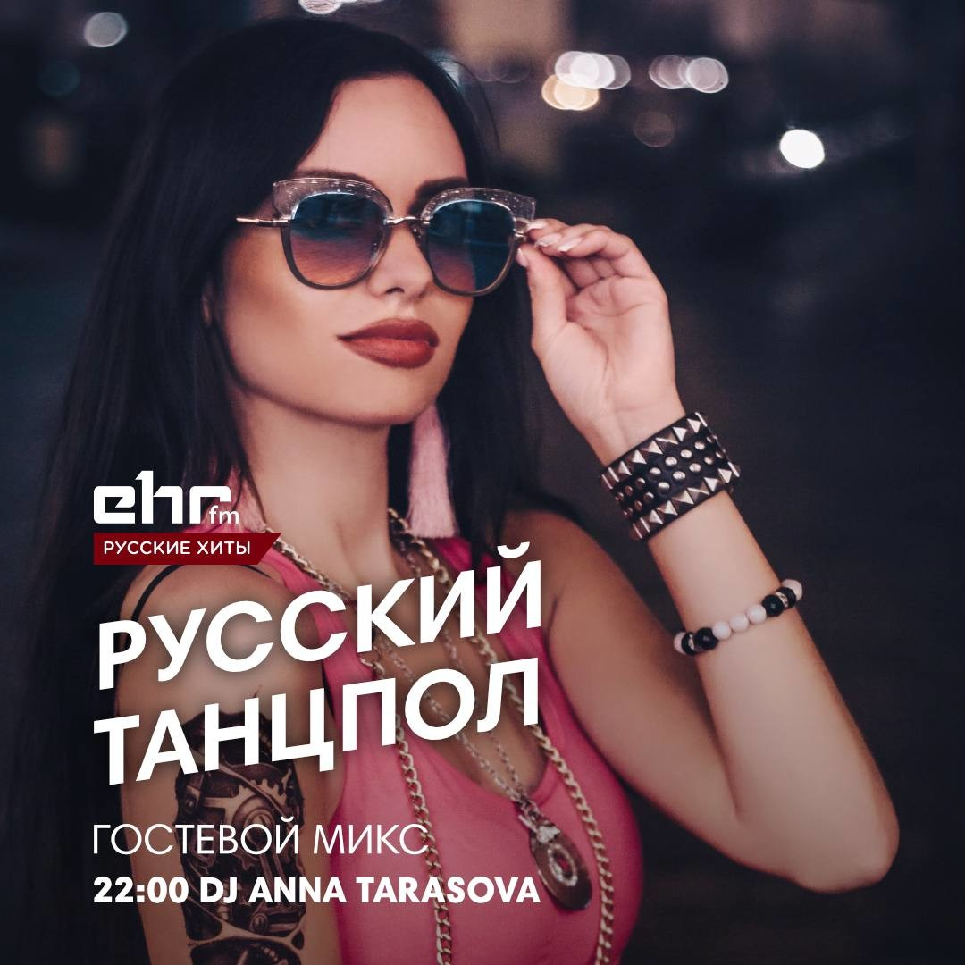 DJ Anna Tarasova (Резидент Русского Танцпола) #3