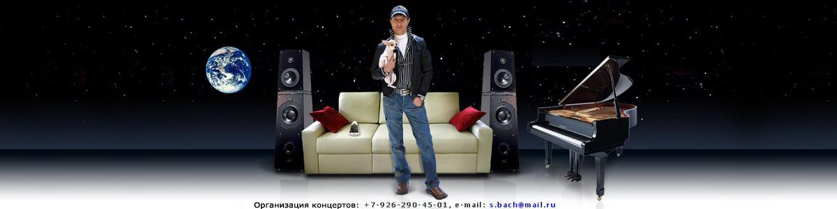Святослав бах песни клип фото 681-321